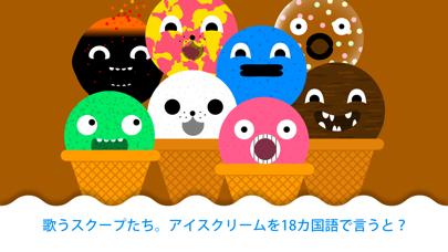 Bublアイスクリーム – 子供向けのミュージカルなデザート!のおすすめ画像3