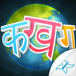 hindi letters video download