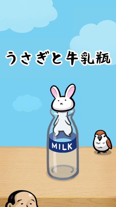 うさぎと牛乳瓶のおすすめ画像1