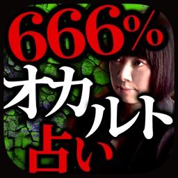 666%オカルト占い『隠秘魔術占』蓮見天翔【当たりすぎて恐怖】