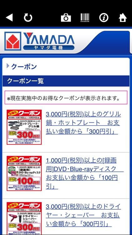 ヤマダ電機 ケイタイde安心 screenshot-3