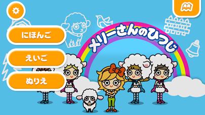 【無料版】メリーさんのひつじ ~ぬりえで遊べる赤ちゃん・子供向けのアニメで動く絵本アプリ:えほんであそぼ!じゃじゃじゃじゃん童謡シリーズのおすすめ画像1