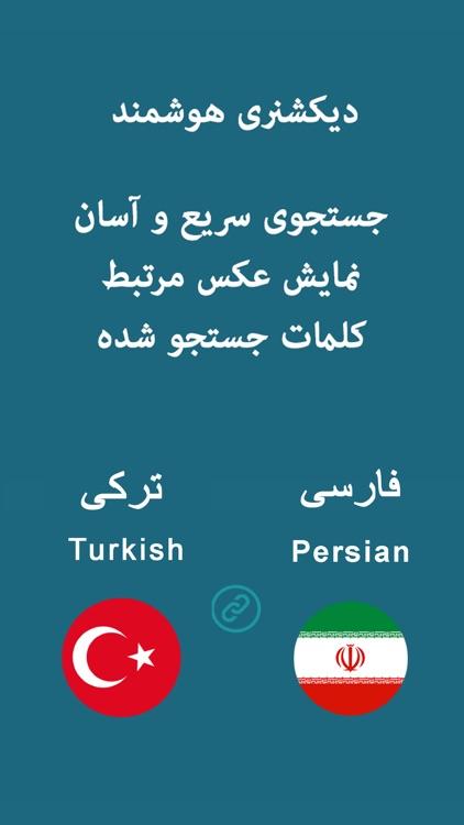 Smart Dictionary Turkish-Farsi Pro
