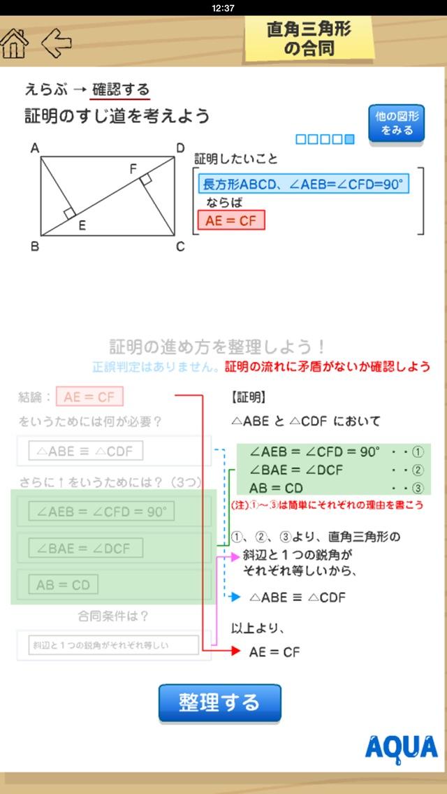 直角三角形の合同 さわってうごく数学「AQUAアクア」のおすすめ画像4