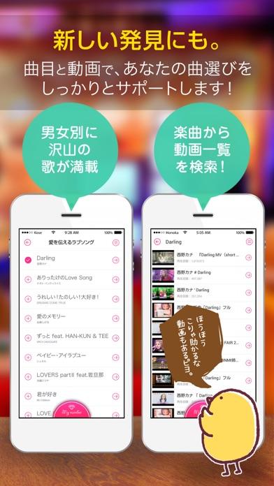 無料カラオケ選曲おたすけアプリ「Karalog〜カラログ〜」のおすすめ画像2