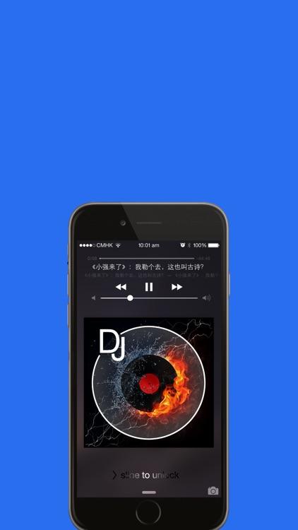 DJ小强免费在线有声版  快乐你的生活