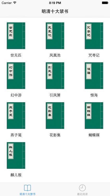 明清十大禁书合集