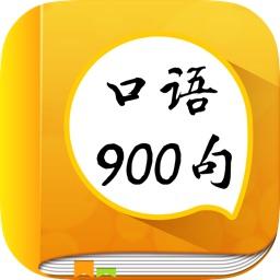 口语900句免费版HD生活英语系列 英汉全文字典full text dict 英语公开课听说新闻