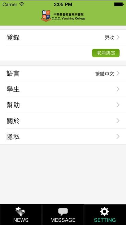 中華基督教會燕京書院 screenshot-4