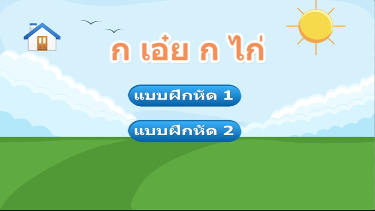 Learn Thai alphabets with sound screenshot-4