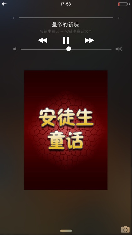 安徒生童话大全集有声版HD 宝贝听听故事 儿童睡前故事 screenshot-4