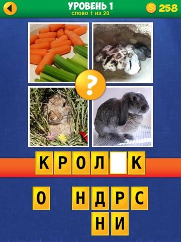 4 Фото Загадка: Угадай 1 слово по 4 фото на iPad