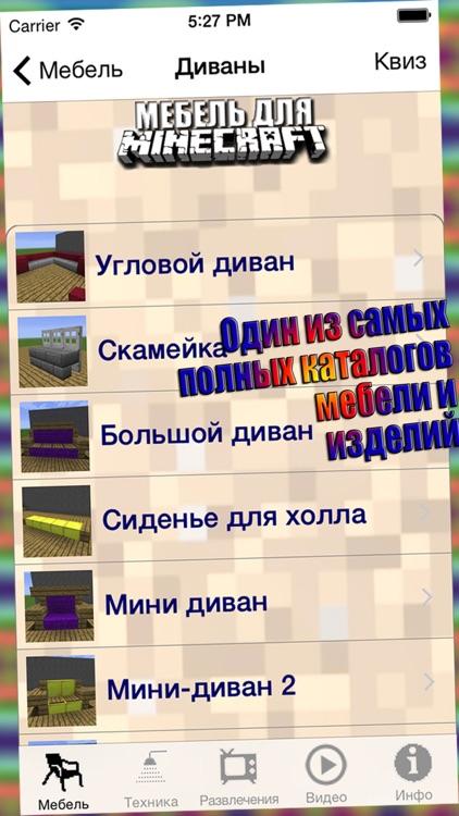 Мебель МС для Minecraft (Unofficial) screenshot-3