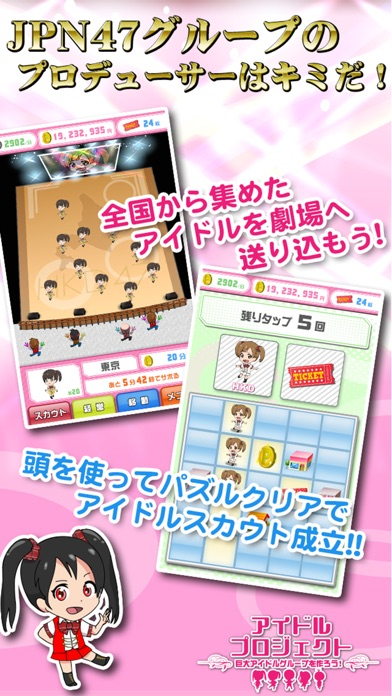 アイドルプロジェクト|アイドル育成×パズル(アイプロ)紹介画像2