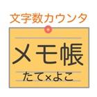 文字数カウンタ付きメモ帳 icon