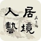 人居艺境——吴良镛绘画、书法、建筑艺术展 icon