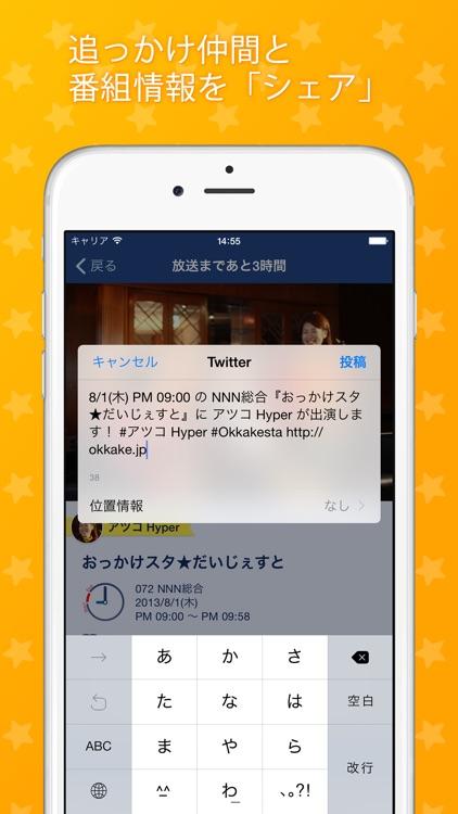 追っかけスタ -気になる芸能人のテレビ番組を追っかけよう!- screenshot-3