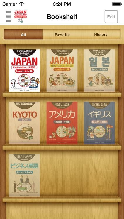 YUBISASHI English-JAPAN touch&talk screenshot-4