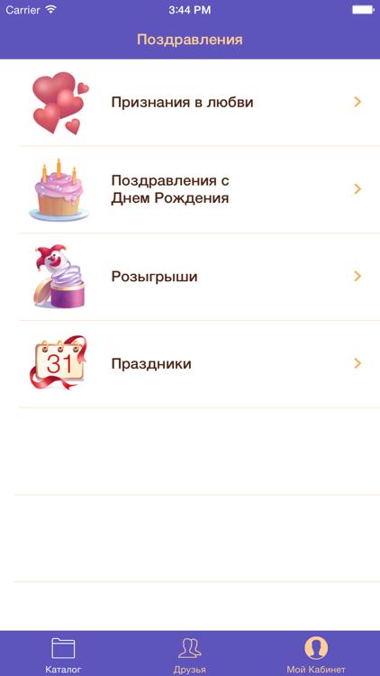 Пятью, голосовые открытки с днем рождения на телефон по имени