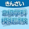 2級FP技能検定対策模擬試験 学科編