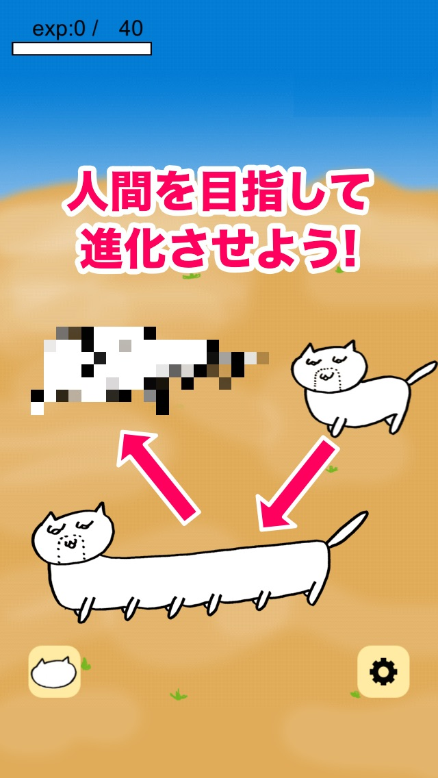 オヤジネコ 〜猫×オヤジの放置系育成ゲーム紹介画像4
