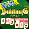 暇つぶしシリーズ Solitaire(頭脳派カードゲーム!)