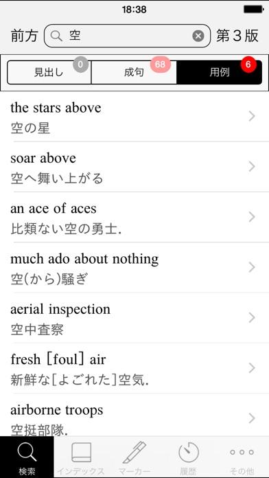 リーダーズ英和辞典(3版)&プラスセット|47万項目の現代英語を的確に反映 ScreenShot2