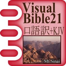 VB21 口語訳聖書+KJV