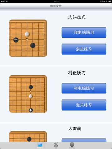 囲碁定石練習のおすすめ画像2
