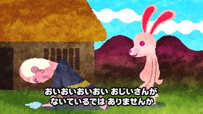 【無料版】カチカチ山(やま) ~ぬりえで遊べる赤ちゃん・子供向けのアニメで動く絵本アプリ:えほんであそぼ!じゃじゃじゃじゃん童謡シリーズのおすすめ画像2