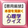 【悪用厳禁】本音を見抜く心理学クイズ - iPhoneアプリ