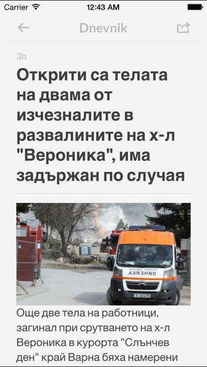 Вестници BG screenshot-3