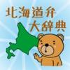 北海道弁大辞典
