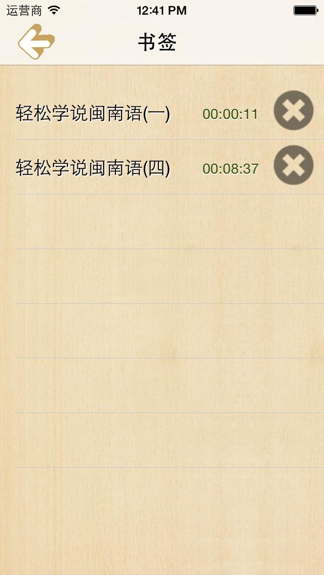 学说闽南语(有声同步)のおすすめ画像3