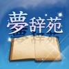 夢辞苑-あなたの夢の意味知っていますか? - iPhoneアプリ