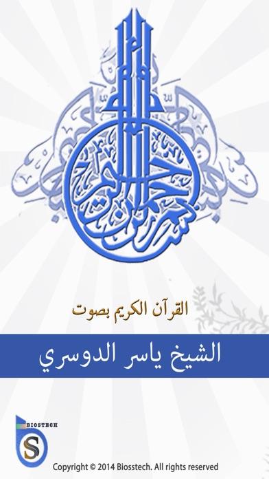 الدوسري - ياسر الدوسري القرآن الكريملقطة شاشة1