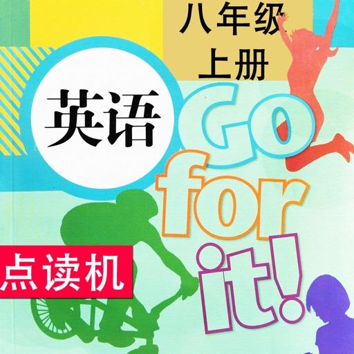 同步教材点读机-人教版Go for it (新目标) 初中英语八年级上册