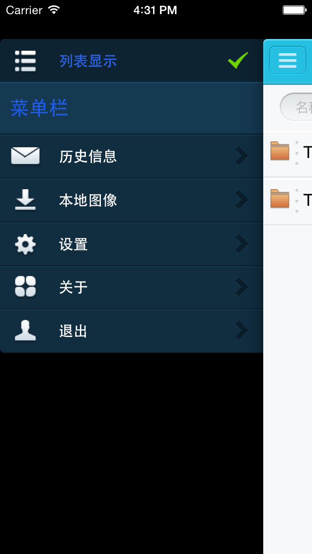 通臻宝宝 screenshot three