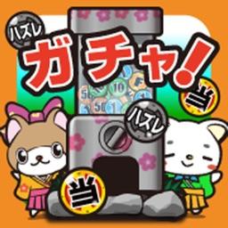 ガチャをまわして500円分のギフト獲得!お小遣いアプリ 妖怪ガチャ!