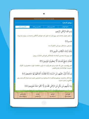 Screenshot #6 pour Ramazan Shkwr مامۆستا ڕمضان شکور