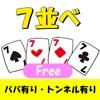 七並べ マルチプレイ 罰セブンFREE(罰ゲーム設定可)