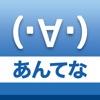 2ちゃんあんてな〜面白いまとめニュースをお届け〜 - iPhoneアプリ