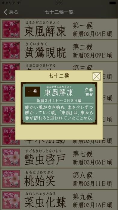 あけくれ - 二十四節気と七十二候つき和時計 screenshot1