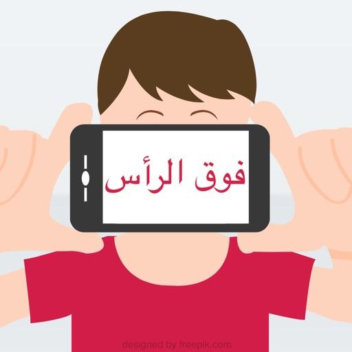 فوق الرأس - Arabic Quiz Game