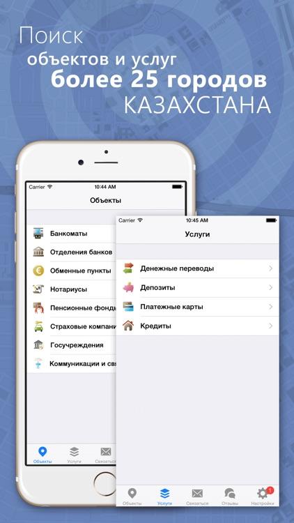 Point+ Kazakhstan