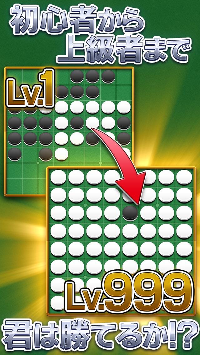 リバーシ Lv999 -無料で遊べる定番ボードゲーム-紹介画像2