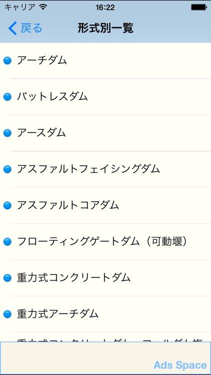 ダムナビ 日本全国ダム要覧 screenshot-4