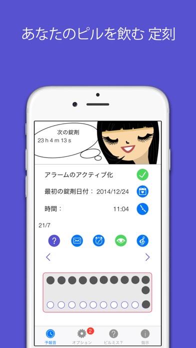 ピル ScreenShot0