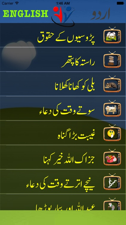 Islamic Cartoon screenshot-4