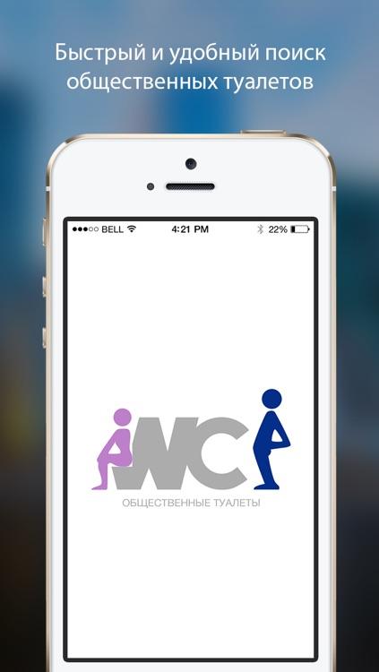 WCSeeker screenshot-3